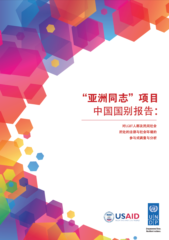 Being LGBT in Asia: China Country Report (Chinese language)