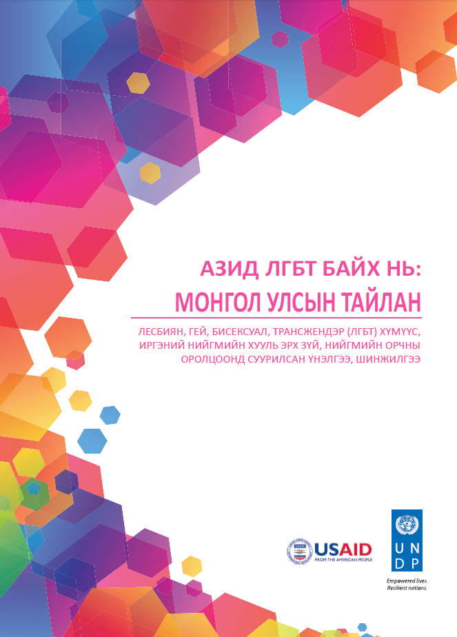 Being LGBT in Asia: Mongolia Country Report (Mongolian language)