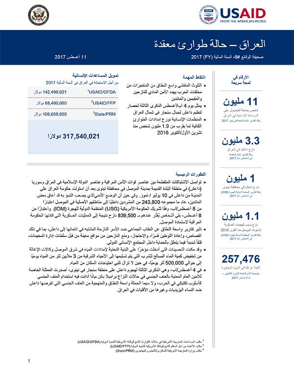Iraq Arabic USG Iraq Complex Emergency Fact Sheet #6 - 09-29-2017