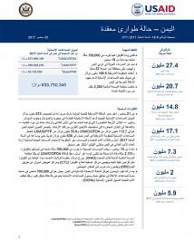 Yemen Arabic Fact Sheet #16 - 09-22-2017